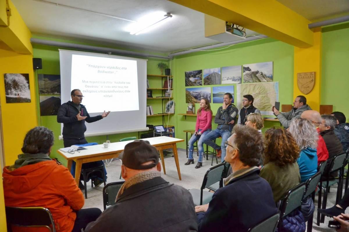 Bραδιά παρουσίασης με την Γεωργία Μήτσιου και τον MichielPanhuysen στα γραφεία του ΕΟΣ Καβάλας